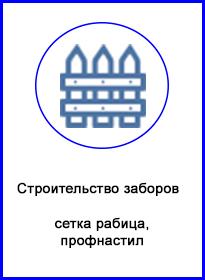 заборы недорого в Туле, Алексин, Заокский район цена